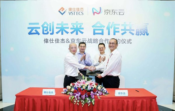 VSTECS and JD Cloud concluded a strategic partnership agreement